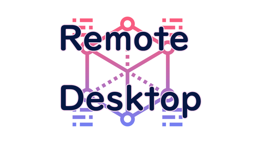 Remote Desktopの読み方