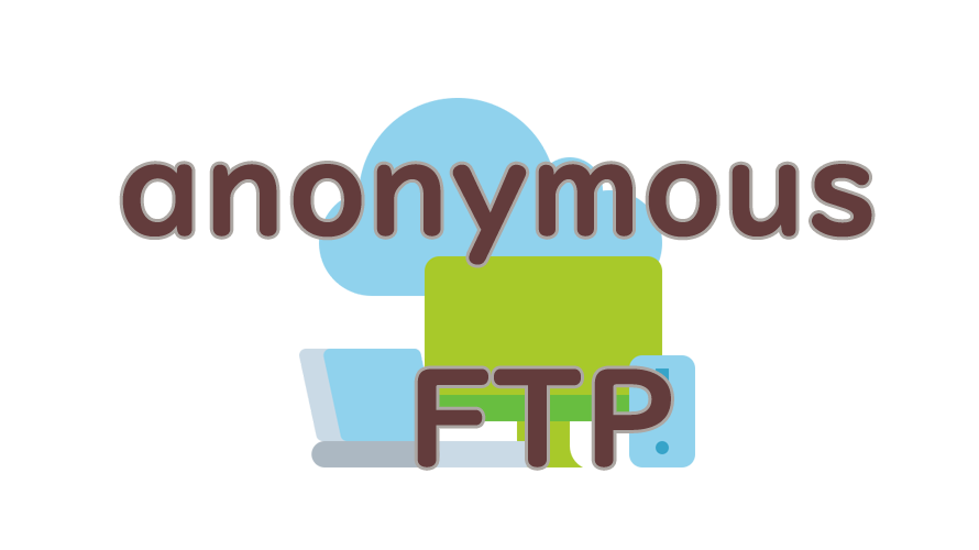 anonymous FTPの読み方