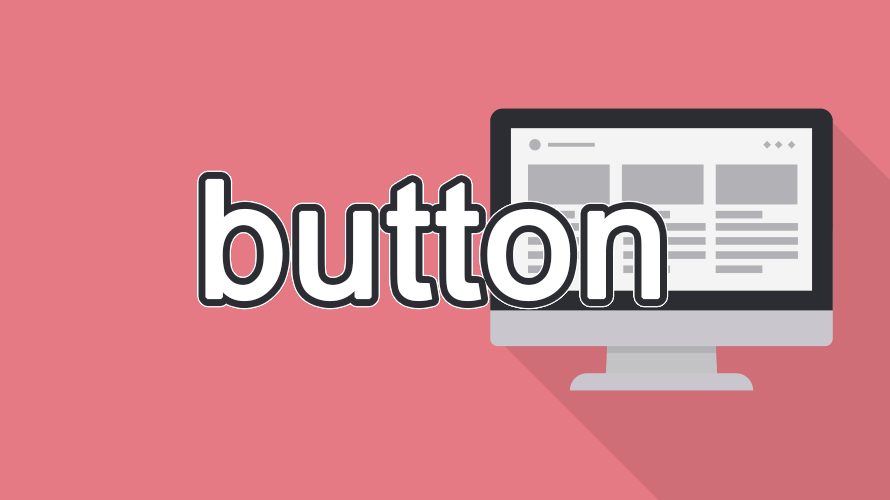 buttonの読み方