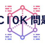 C10K問題の読み方