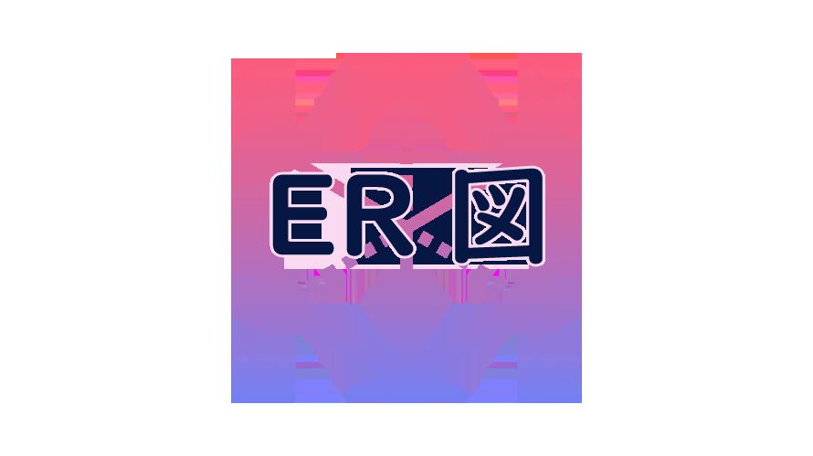 ER図の読み方