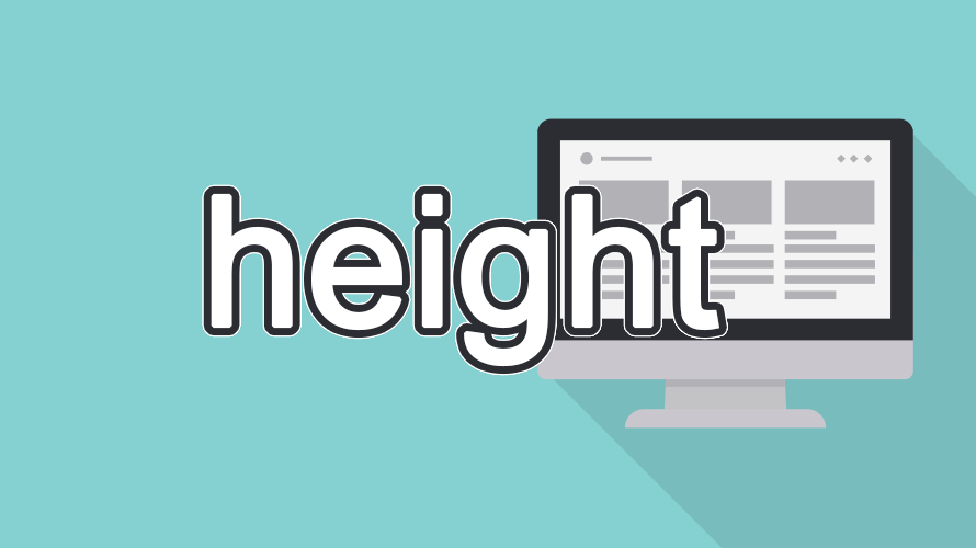 heightの読み方