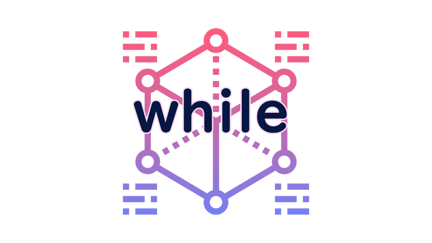 whileの読み方