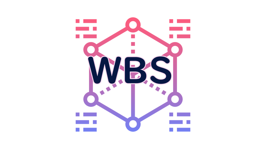 WBSの読み方