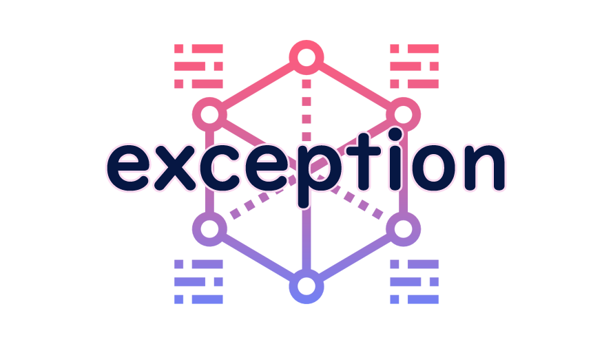 exceptionの読み方