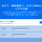 Jitsi Meetの読み方