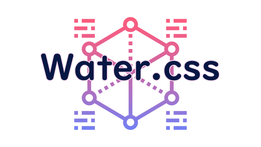 Water.cssの読み方