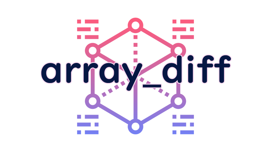 array_diffの読み方