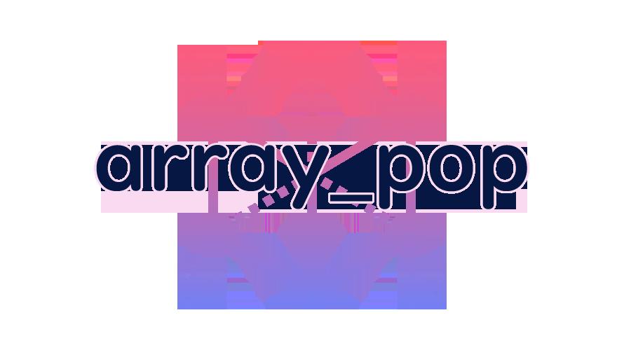 array_popの読み方