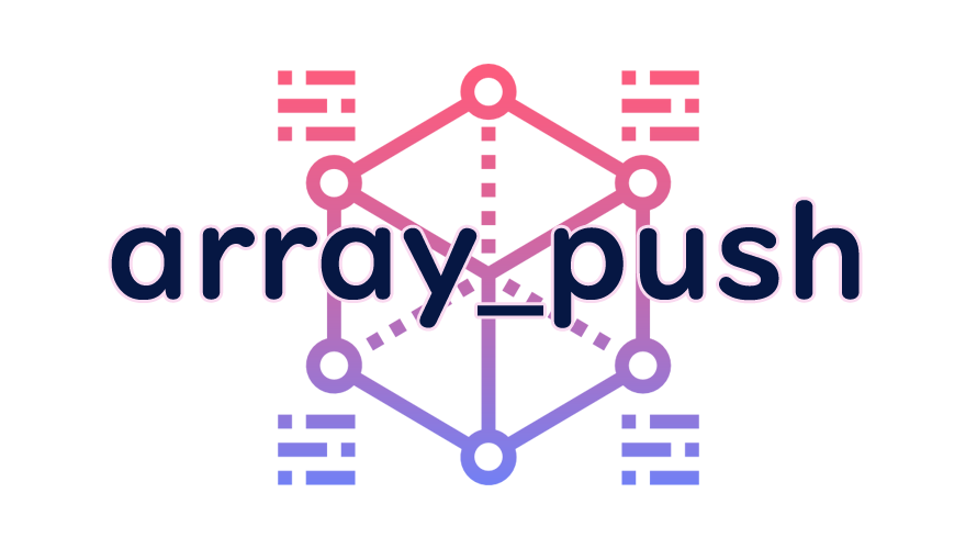 array_pushの読み方