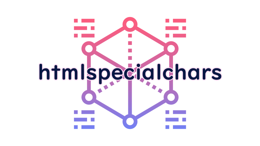 htmlspecialcharsの読み方