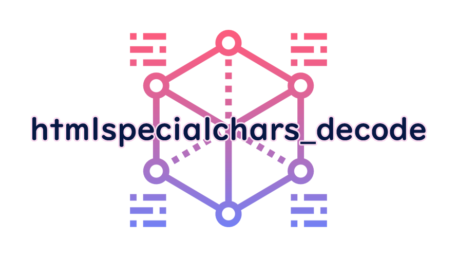 htmlspecialchars_decodeの読み方