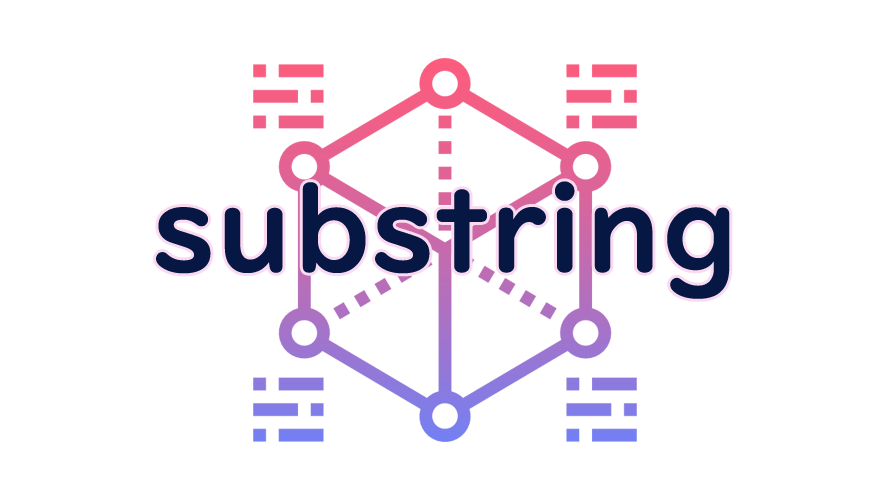 substringの読み方