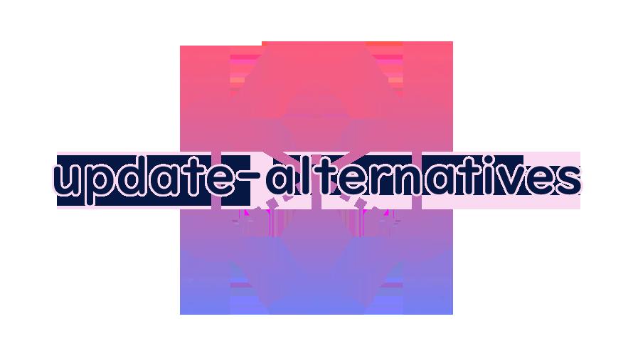 update-alternativesの読み方