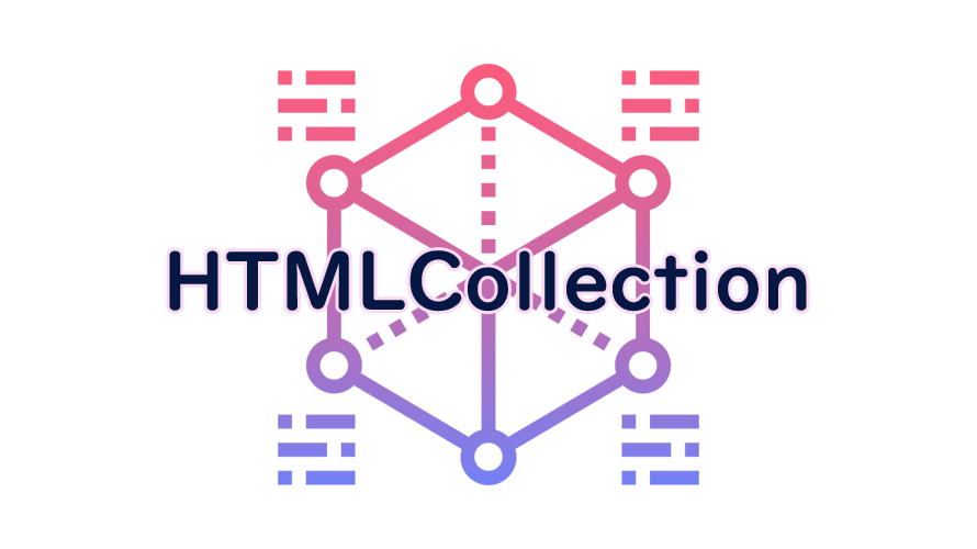 HTMLCollectionの読み方