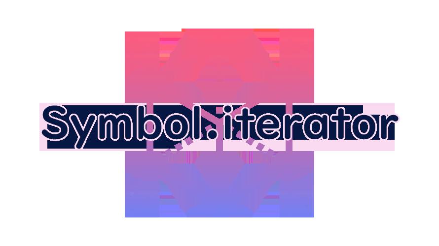 Symbol.iteratorの読み方