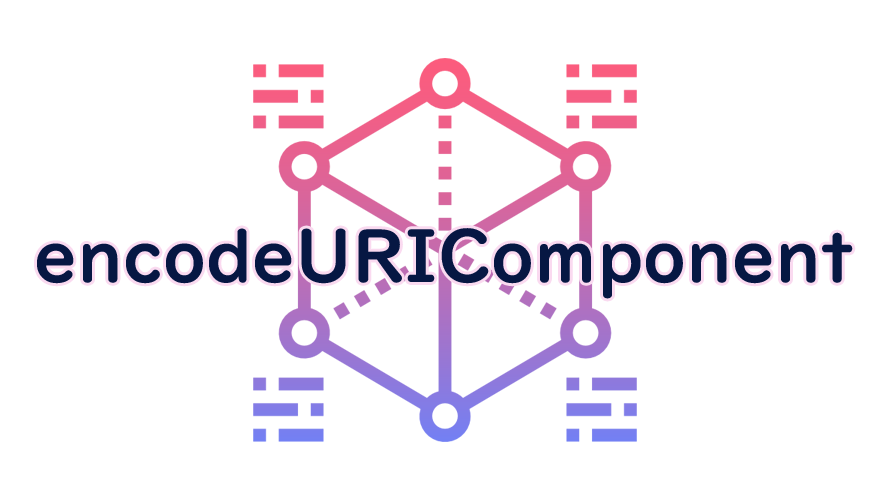 encodeURIComponentの読み方