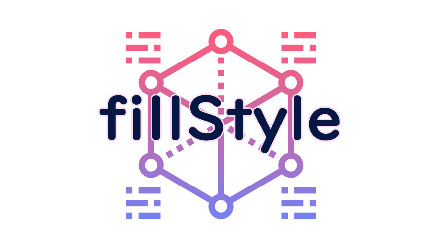 fillStyleの読み方