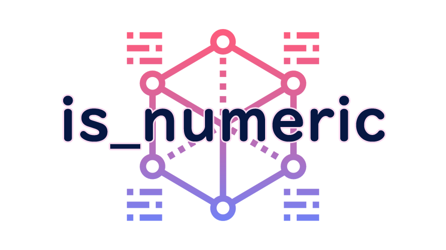 is_numericの読み方