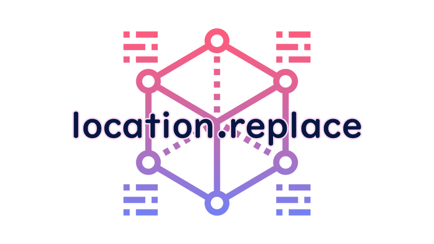 location.replaceの読み方