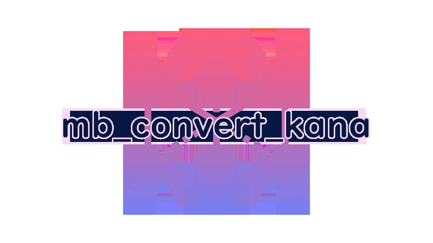 mb_convert_kanaの読み方