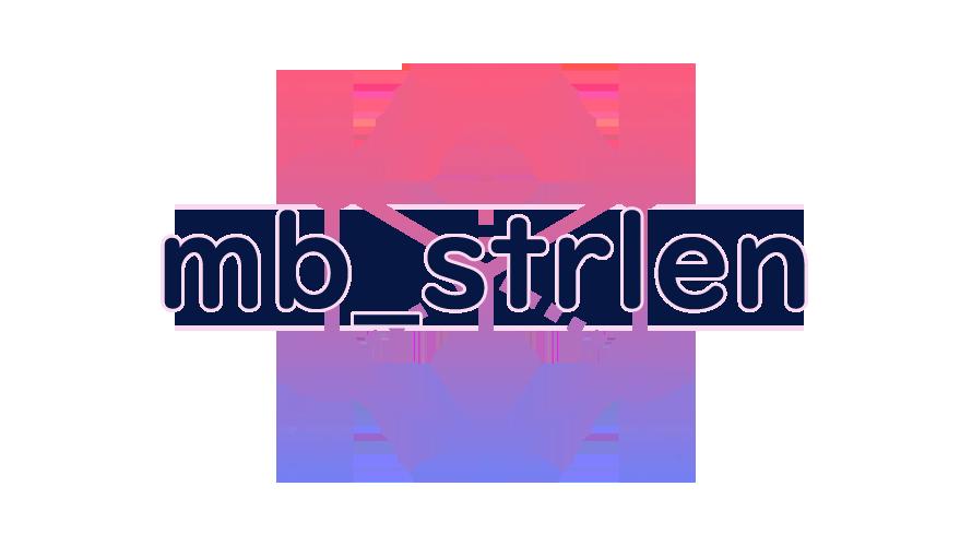 mb_strlenの読み方