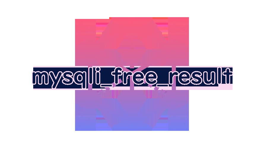 mysqli_free_resultの読み方