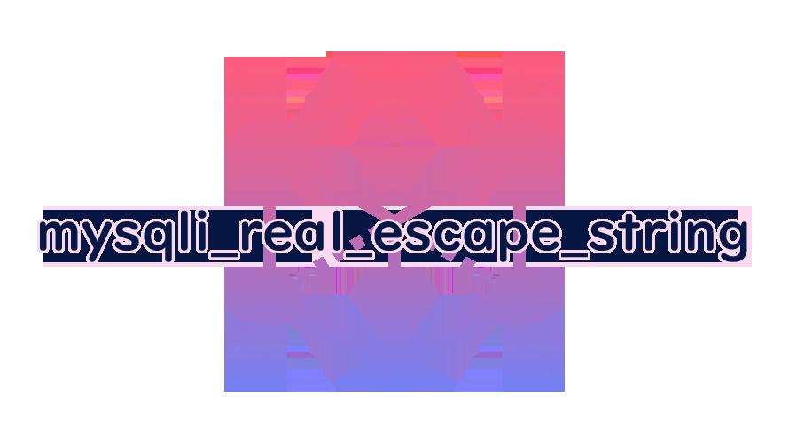 mysqli_real_escape_stringの読み方