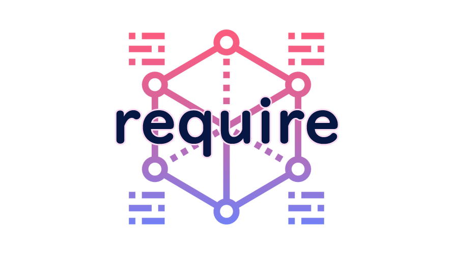 requireの読み方