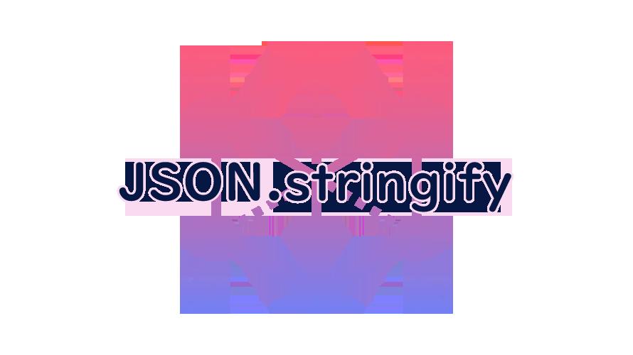JSON.stringifyの読み方