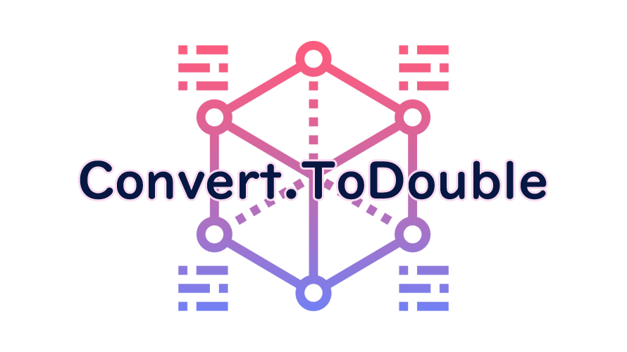 Convert.ToDoubleの読み方