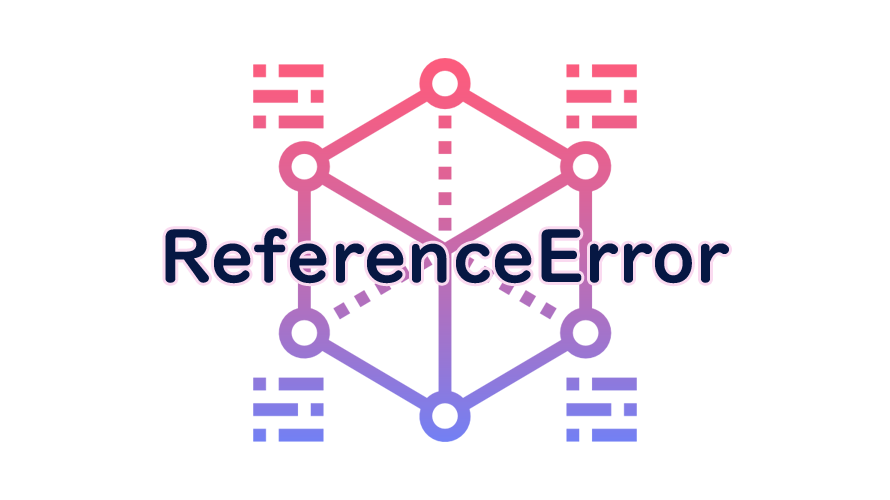 ReferenceErrorの読み方
