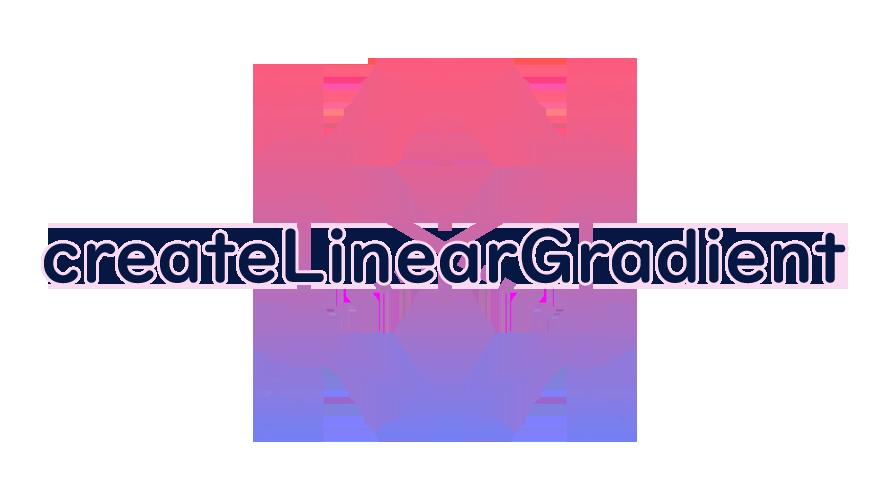 createLinearGradientの読み方