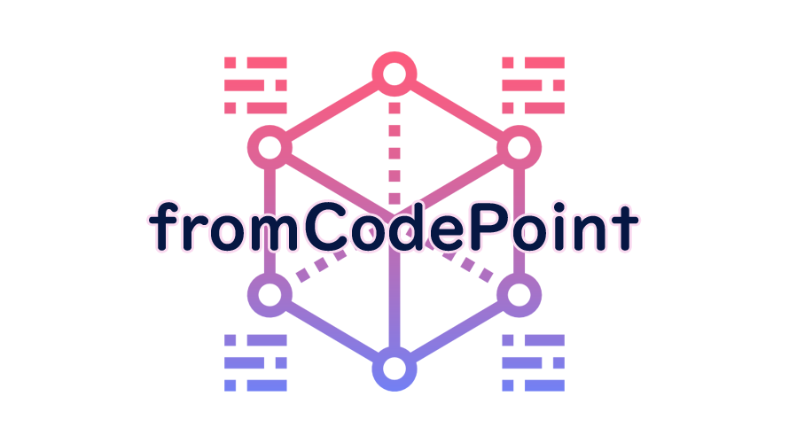 fromCodePointの読み方