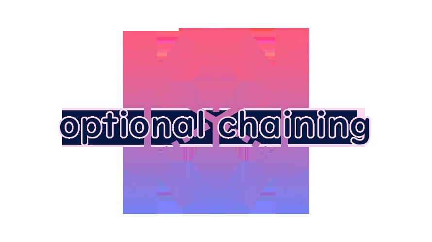 optional chainingの読み方