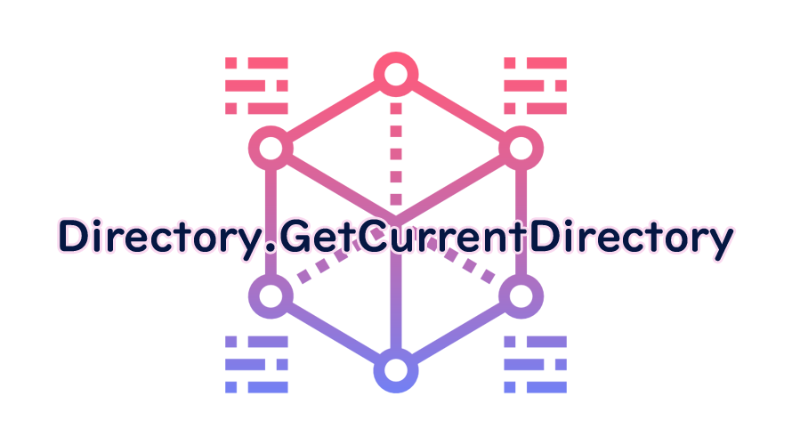 Directory.GetCurrentDirectoryの読み方