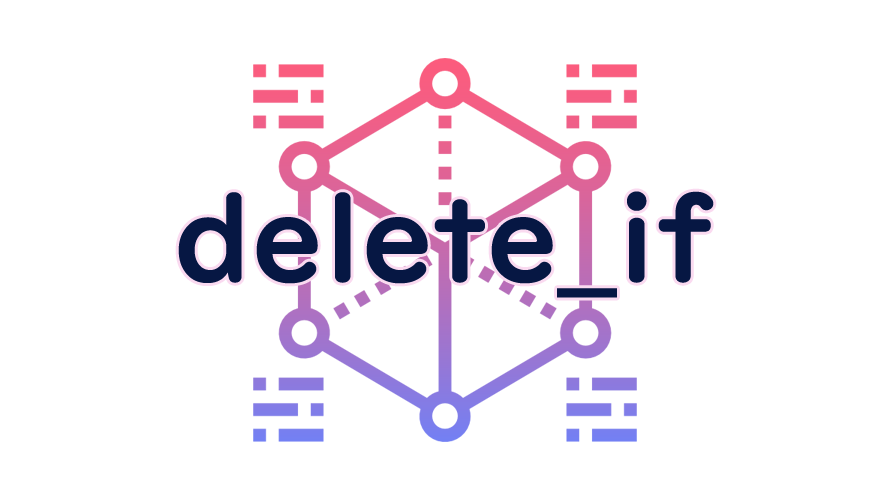 delete_ifの読み方
