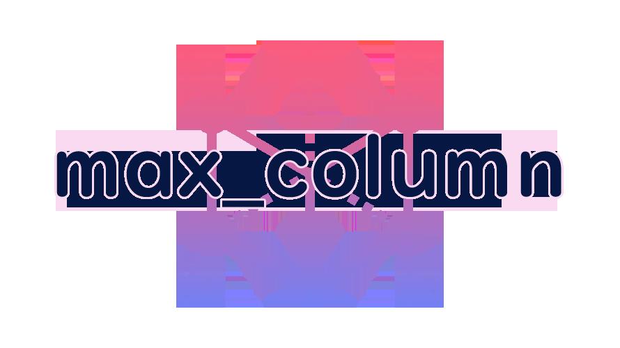 max_columnの読み方