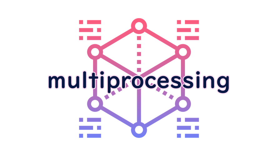 multiprocessingの読み方