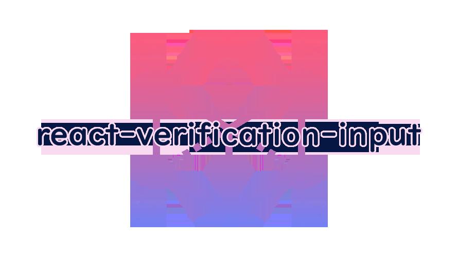 react-verification-inputの読み方