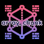 array_chunkの読み方