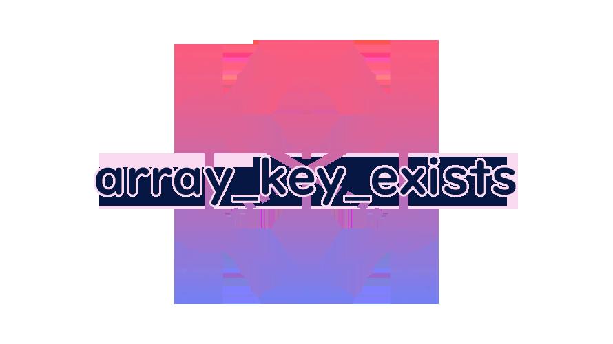 array_key_existsの読み方