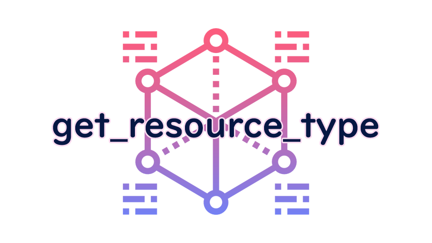 get_resource_typeの読み方