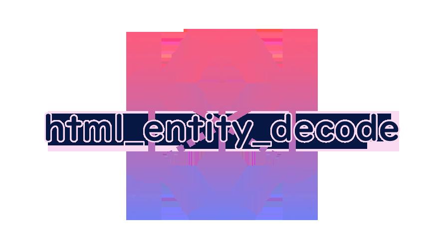 html_entity_decodeの読み方