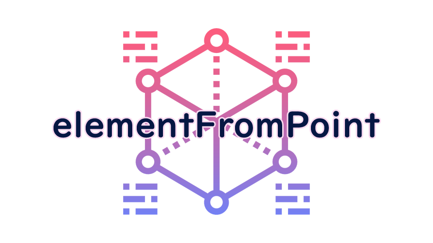 elementFromPointの読み方