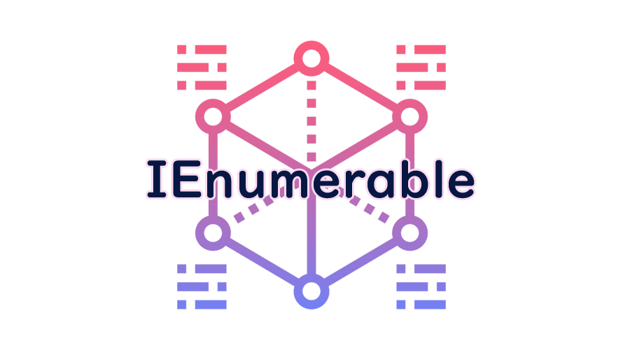 IEnumerableの読み方