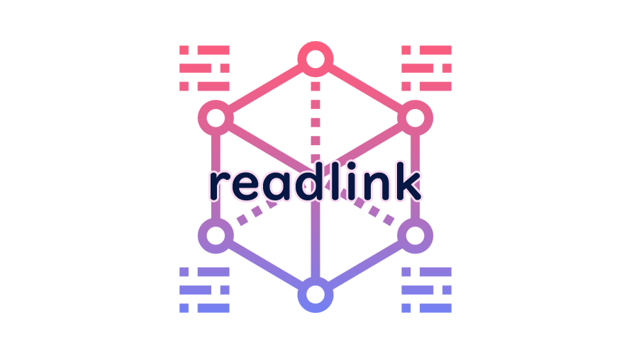 readlinkの読み方